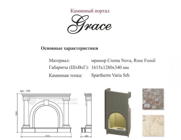 "Камин классический ""Grace"""