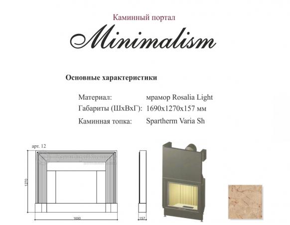 """Камин классический """"Minimalism"""""""