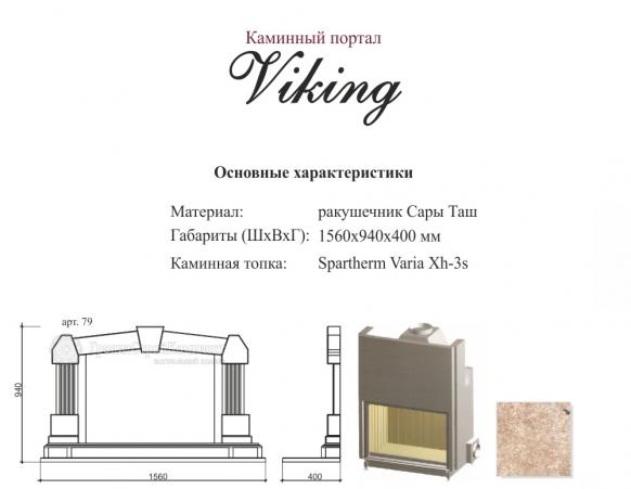 """Камин классический """"Viking"""""""