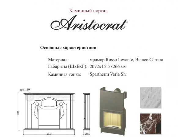 "Камин классический ""Aristocrat"""