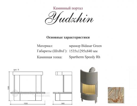 """Камин современный """"Yudzhin"""""""