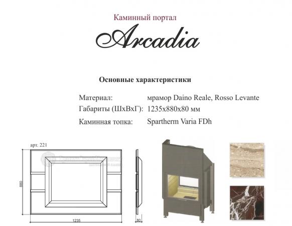 """Камин современный """"Arcadia"""""""