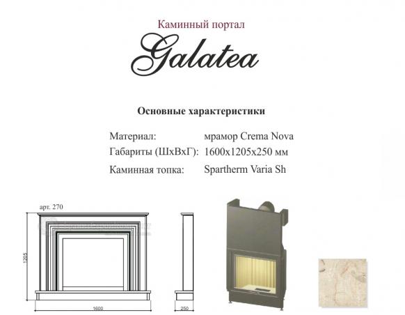 """Камин классический """"Galatea"""""""