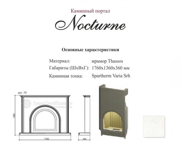 "Камин классический ""Nocturne"""