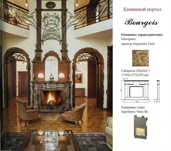 """Камин классический """"Bourgeis"""""""