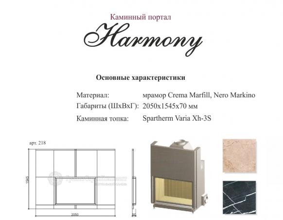 "Камин современный ""Harmony"""