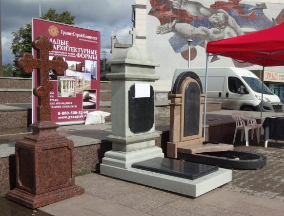 Мемориальные гранитные комплексы  на  Выставке в Екатеринбурге Ритуальные услуги. Камнеобработка, 2015