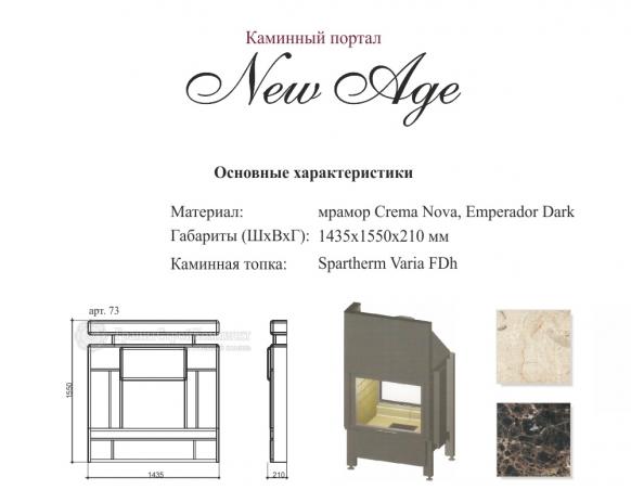 "Камин современный ""New Age """