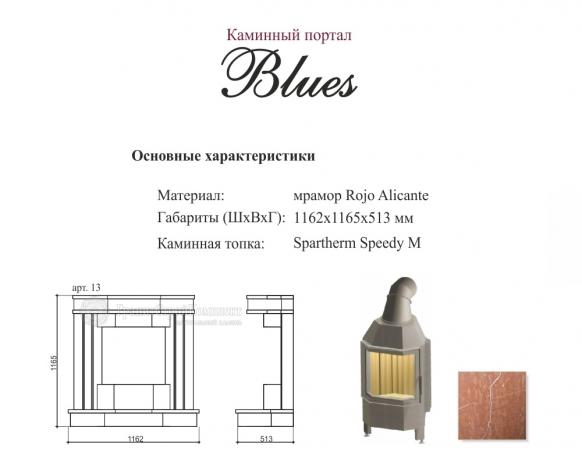 "Камин классический ""Blues"""