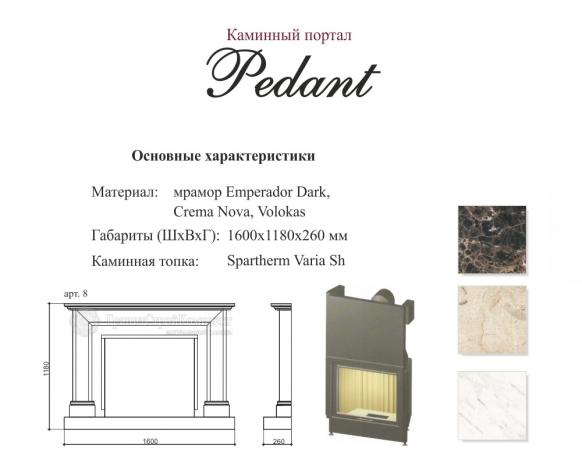 "Камин классический ""Pedant"""