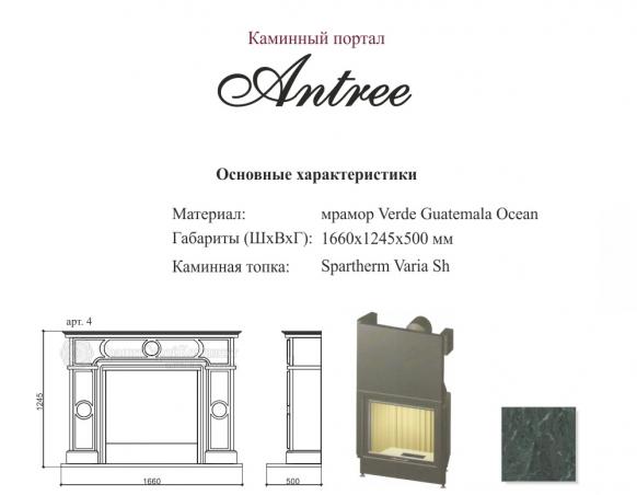 """Камин классический """"Antree"""""""