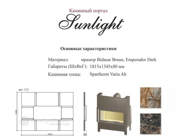 """Камин современный """"Sunlight"""""""