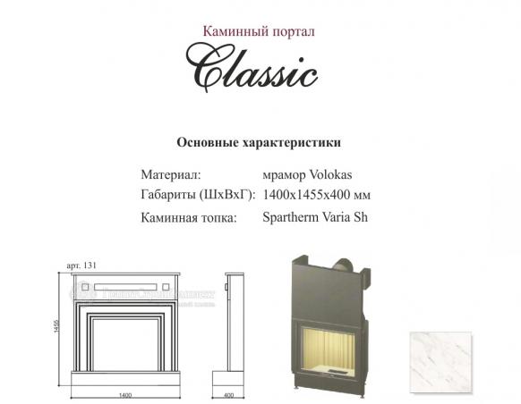 """Камин классический """"Classic"""""""