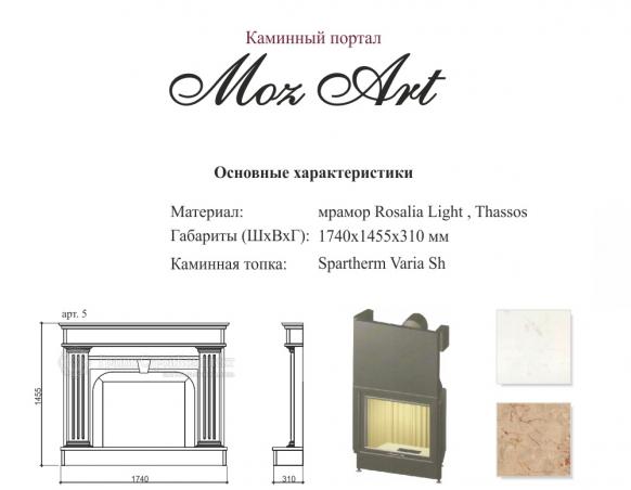 "Камин классический ""Moz Art"""