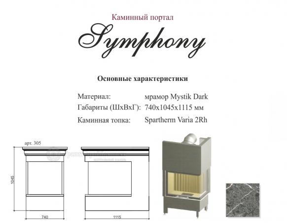 """Камин классический """"Symphony"""""""