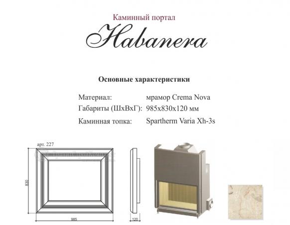 """Камин современный """"Habanera"""""""