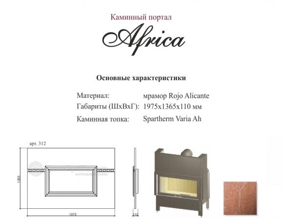 """Камин современный """"Africa"""""""