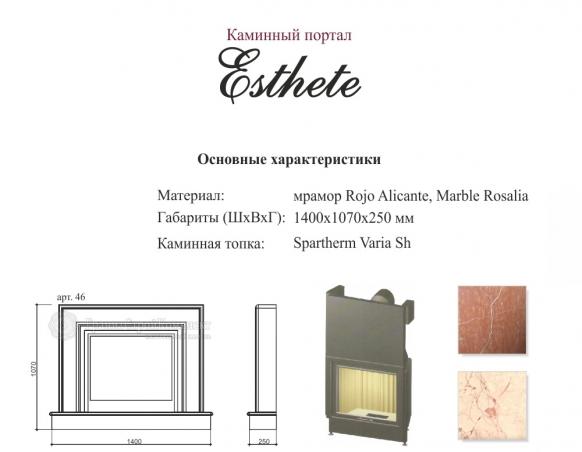 """Камин классический """"Esthete"""""""