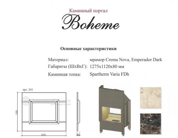 """Камин современный """"Boheme"""""""