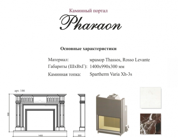 "Камин классический ""Pharaon"""