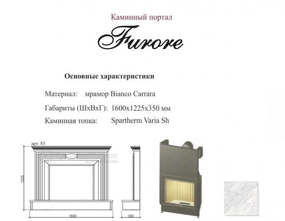 """Камин классический """"Furore"""""""