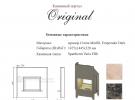 """Камин современный """"Original"""""""